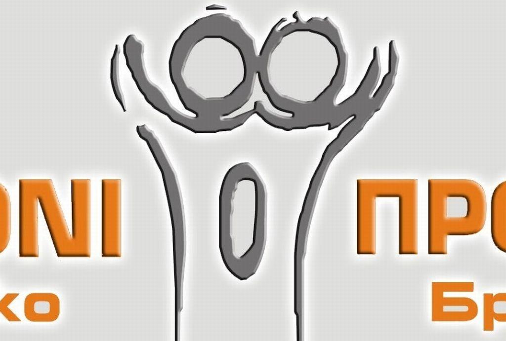"""Photo of Центар за омладински """"Прони"""" промовише свој први аматерски филм """"Потрага"""""""