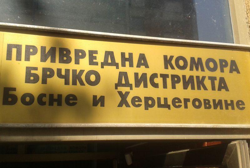 Photo of Јеленко Илић: Привредна комора није упозната са састанцима турских и локалних привредника у Брчком!!!