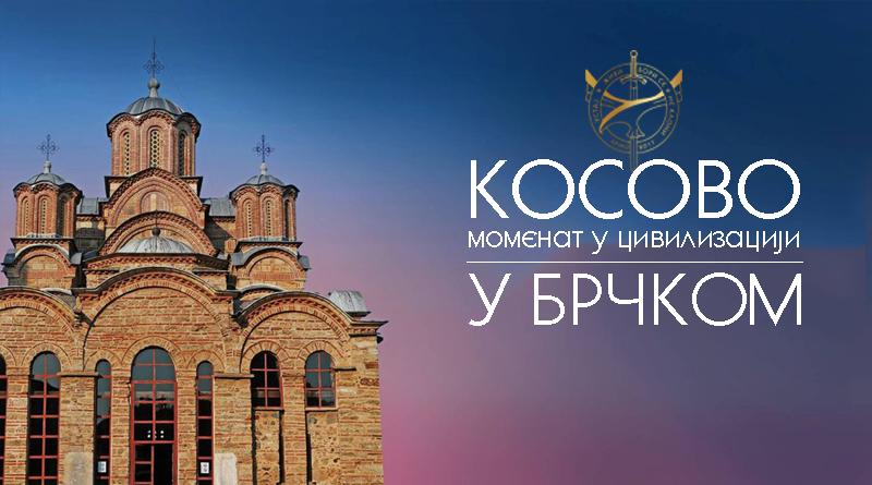 """Photo of Брчко: Одржана премијера филма """"Косово -моменат у цивилизацији"""""""