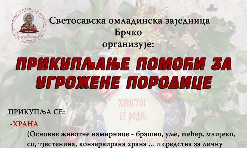 Photo of Брчко: Светосавска омладинска заједница прикупља помоћ за најугроженије