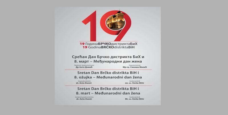 Photo of Честитка градоначелника и замјеника градоначелника поводом Дана дистрикта