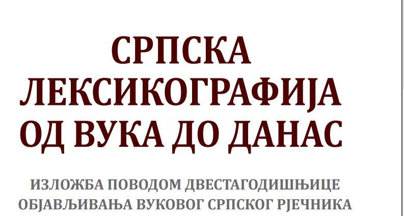 "Photo of У Градској галерији вечерас изложба ""Српска лексикографија од Вука до данас"""