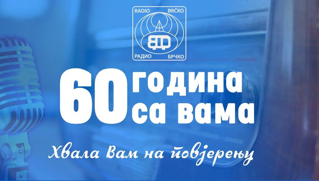 Photo of Емисија у поводу 60 година постојања и рада Радија Брчко